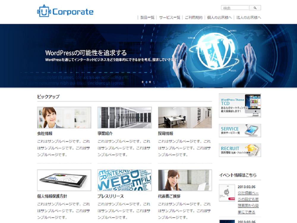 corporate ワードプレス