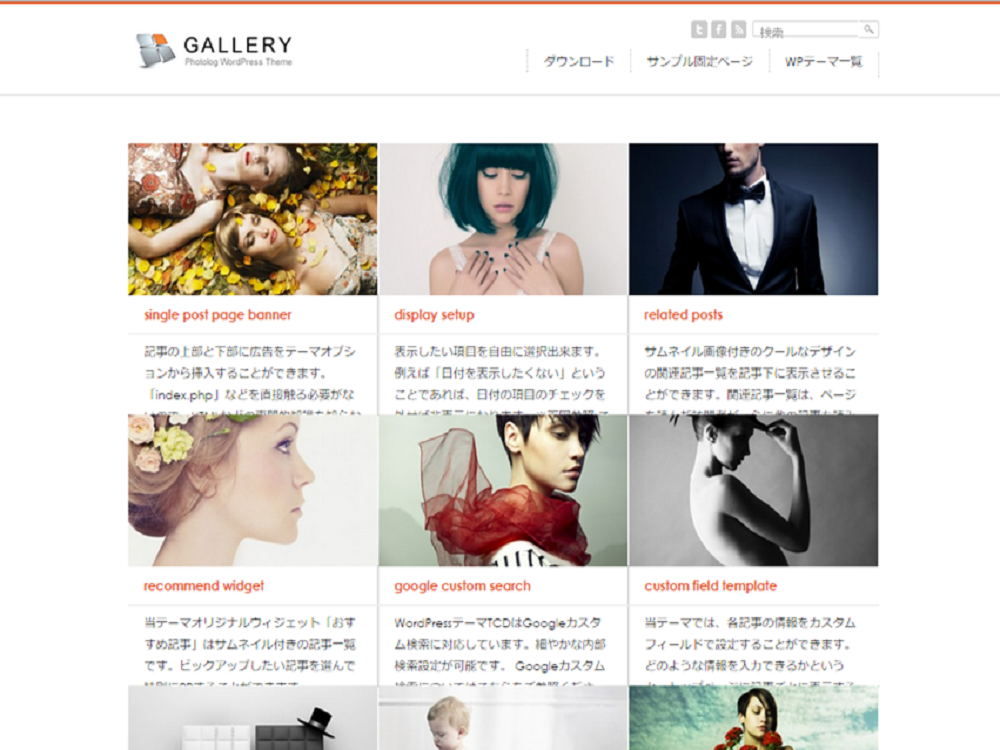 gallery ワードプレス