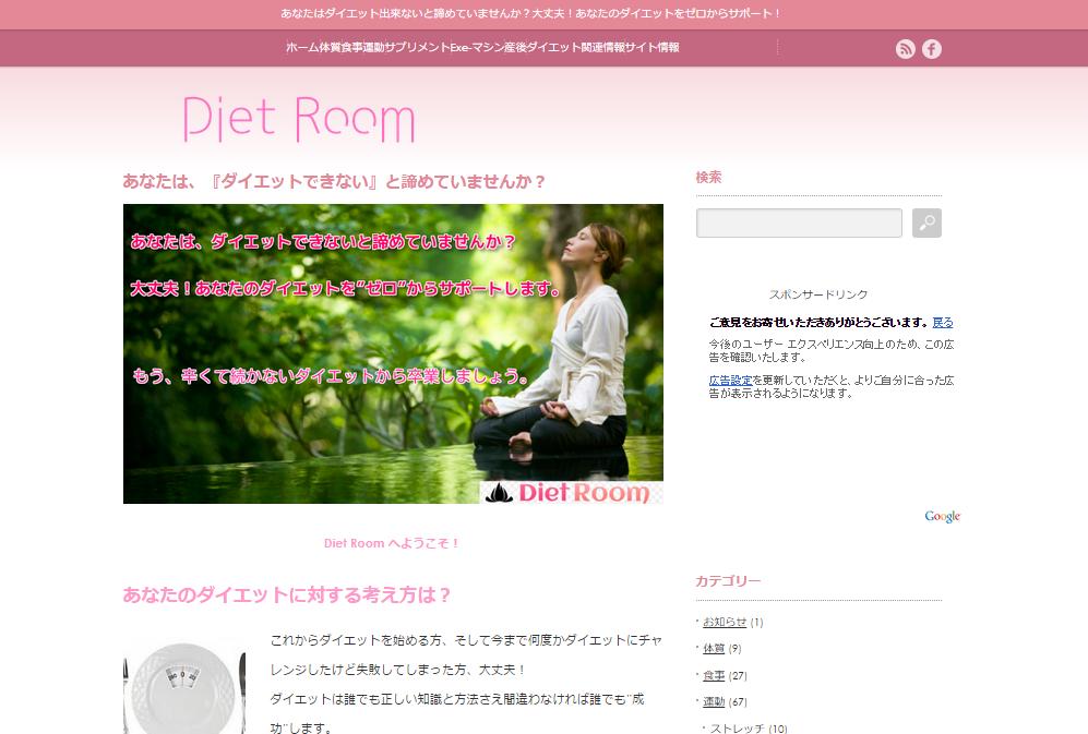 女性向けダイエットサイトまとめ2