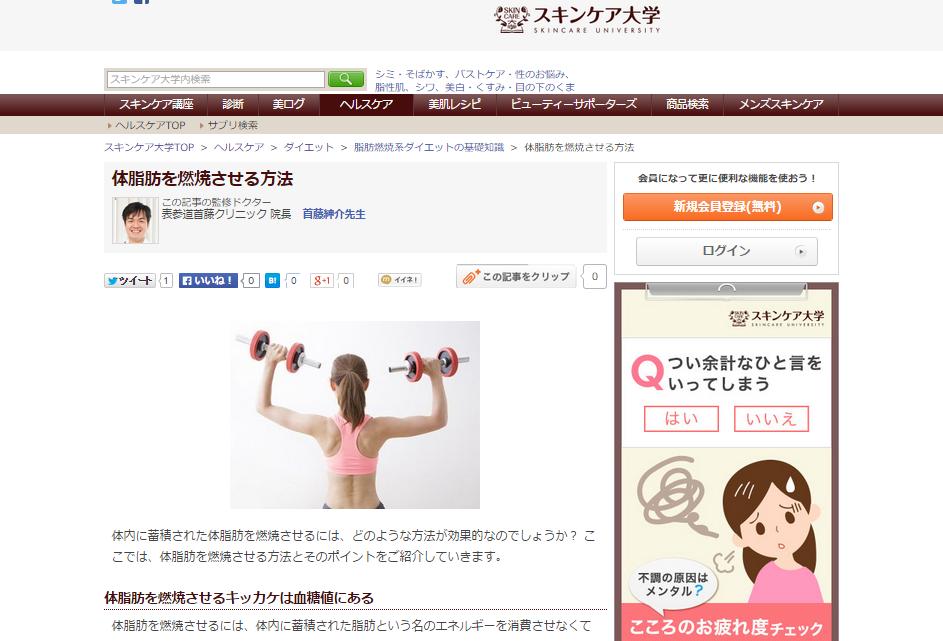 女性向けダイエットサイトまとめ3