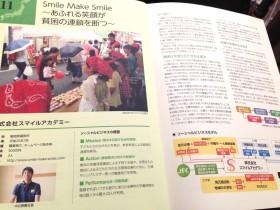 福岡のソーシャルビジネス事例