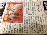海平さん 朝日新聞掲載