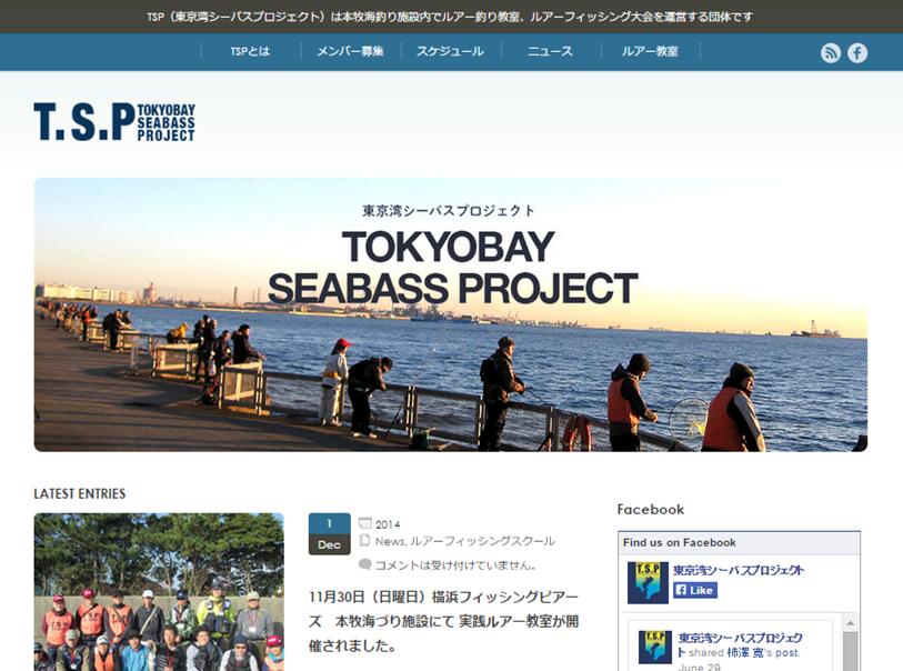 tokyosibasu