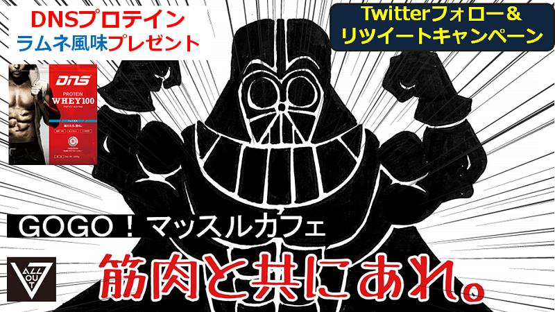 「筋肉戦争 / 最後のマッソー」マッスルカフェTwitterフォロー&RTキャンペーン