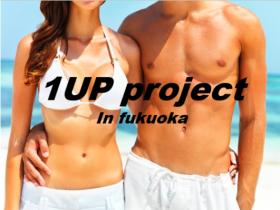 1UPプロジェクト(ボディメイク料理教室、朝フィット)男女参加者募集